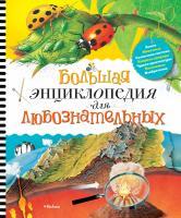 Коуп Роберт Большая энциклопедия для любознательных 978-5-389-17015-5