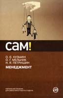 О. Є. Кузьмін, О. Г. Мельник, Н. Я. Петришин Менеджмент : навчальний посібник 978-617-572-035-6