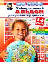 Пащенко Ольга УНІВЕРСАЛЬНИЙ АЛЬБОМ для розвитку дитини 5-6 років