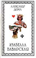 Дюма Александр Изабелла Баварская 5-8886-021-4