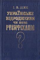 Діяк Іван Українське відродження чи нова русифікація? 966-95742-2-6