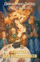 Диана,Уинн,Джонс Ловушка для волшебников 978-5-389-04327-5