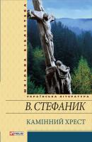 Стефаник Василь Камінний хрест (збірник) 978-966-03-5884-3