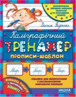 Федієнко Василь Каліграфічний тренажер. Синя графічна сітка (українською мовою) 978-966-429-562-5