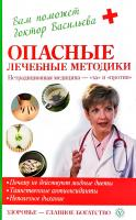 Васильева А. Опасные лечебные методики: нетрадиционная медицина 978-5-9684-1696-4