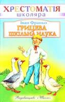 Франко Іван Грицева шкільна наука 966-661-683-1