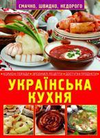 Зав'язкін Олег Українська кухня 978-617-7268-22-1