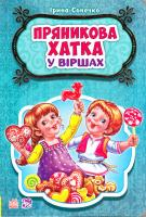 Сонечко Ірина Пряникова хатка у віршах 978-966-747-819-3