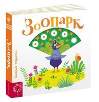 Федієнко Василь Зоопарк (російською мовою) 978-966-429-580-9