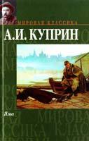 Куприн Александр Яма 978-5-17-048205-4