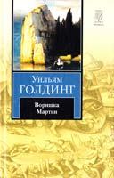 Голдинг Уильям Воришка Мартин 978-5-17-059755-0
