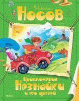 Носов Николай Приключения Незнайки и его друзей 978-5-389-03550-8