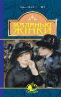Луїза Мей Олкотт Маленькі жінки  978-966-10-4981-8