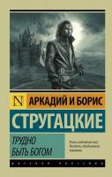 Стругацкий Аркадий, Стругацкий Борис Трудно быть богом 978-5-17-092159-1