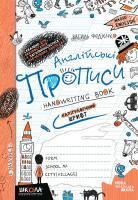 Тучіна Н. В., Федієнко В. В. Англійські прописи: Handwriting book 978-966-429-095-8