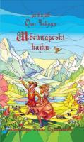 Чаклун Олег Швейцарські казки 978-617-7262-04-5