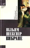 Шекспір Вільям Вибране 978-966-339-591-3