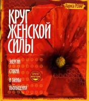 Ренар Лариса Круг женской силы. Энергии стихий и тайны обольщения (+ DVD-ROM) 978-5-9684-1657-5
