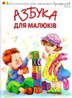 Шевчук Галина Азбука для малюків 978-966-180-142-3