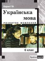 Упоряд. Баран Г. Українська мова. Розвиток мовлення. Навчальний посібник. 6 клас 966-8220-82-х