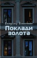 Винниченко Володимир Поклади золота 978-966-2186-28-4