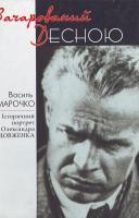 Марочко В. І. Зачарований Десною: Історичний портрет Олександра Довженка 966-518-388-5