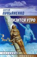 Сергей Лукьяненко Близится утро 978-5-17-003363-8. 5-17-003363-х