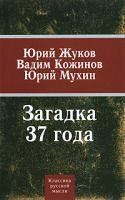 Юрий Жуков, Вадим Кожинов, Юрий Мухин Загадка 37 года 978-5-699-40624-1