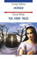 Уайльд Оскар = Oscar Wilde Сказки / The fairy tales 978-966-03-6919-1