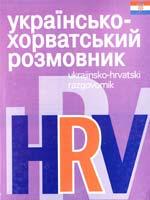 Українсько-хорватський розмовник 966-661-297-6, 966-339-116-2