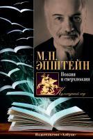 Эпштейн Михаил Поэзия и сверхпоэзия 978-5-389-11274-2