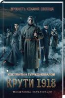 Тур-Коновалов Костянтин Крути 1918 978-617-12-5089-5