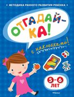 Земцова Ольга ОТГАДАЙ-КА (5-6 лет) (с наклейками) 978-5-389-05341-0