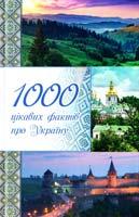 Лаврик Оксана 1000 цікавих фактів про Україну 978-617-7246-29-8
