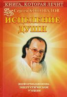 Сергей Коновалов Книга, которая лечит. Исцеление Души 978-5-93878-791-9, 978-985-16-5932-2