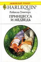 Ребекка Уинтерз Принцесса и Медведь 5-05-006476-7, 0-263-84878-7