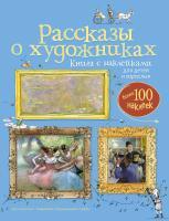 Курто Сара, Дэвис Кейт Рассказы о художниках 978-5-389-12269-7
