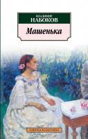 Набоков Владимир Машенька 978-5-389-01931-7