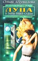 Шувалова Ольга Луна и тайны нашей судьбы 5-8378-0109-Х
