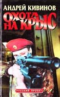 Кивинов Андрей Охота на крыс 5-224-02232-0