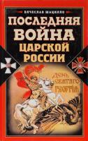 Шацилло Вячеслав Последняя война царской России 978-5-699-40714-9