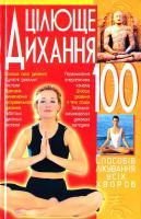 Корнєєв Олексій Цілюще дихання: 100 способів лікування усіх хвороб 978-966-338-933-2, 978-966-338-780-2
