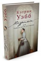 Уэбб Кэтрин Незримое, или Тайная жизнь Кэт Морли 978-5-389-11956-7
