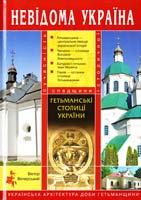 Вечерський В. Гетьманські столиці України 978-966-8174-91-9