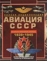 Юденок Виктор Авиация СССР Второй мировой войны 1939-1945. Включая все секретные проекты и разработки 978-985-18-4073-7