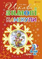 Шост Наталія Богданівна Цікаві зимові канікули : 4 кл. 978-966-10-4069-3