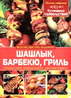 Попова E. Шашлык, барбекю, гриль 978-617-08-0042-8