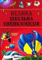 Велика шкільна енциклопедія 978-617-526-125-5