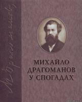 І.С. Гриценко, В.А.Короткий Михайло Драгоманов у спогадах 978-966-06-0629-6