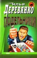 Деревянко Илья Подельники. Нелюдь. Развод лохов 5-04-008767-5